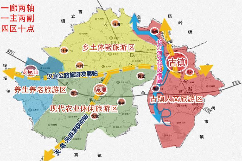 皂市全域旅游规划