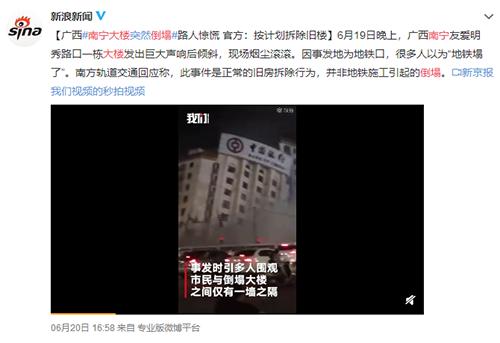 南宁大楼忽然倒塌.
