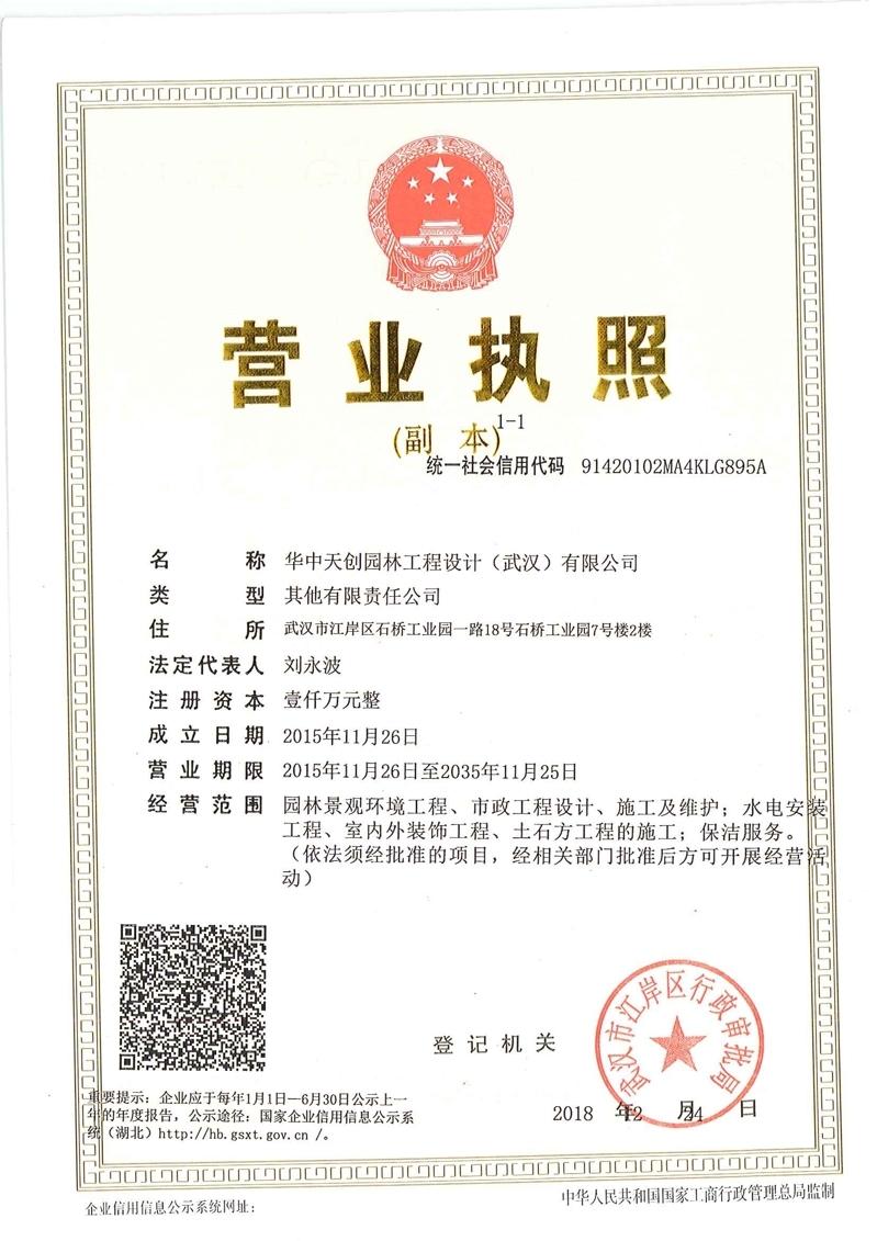 华中天创设计集团荣誉证书4 风景园林设计