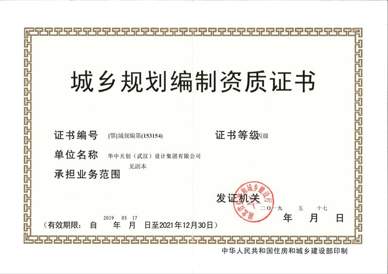 荣誉证书6 城乡规划编制资质
