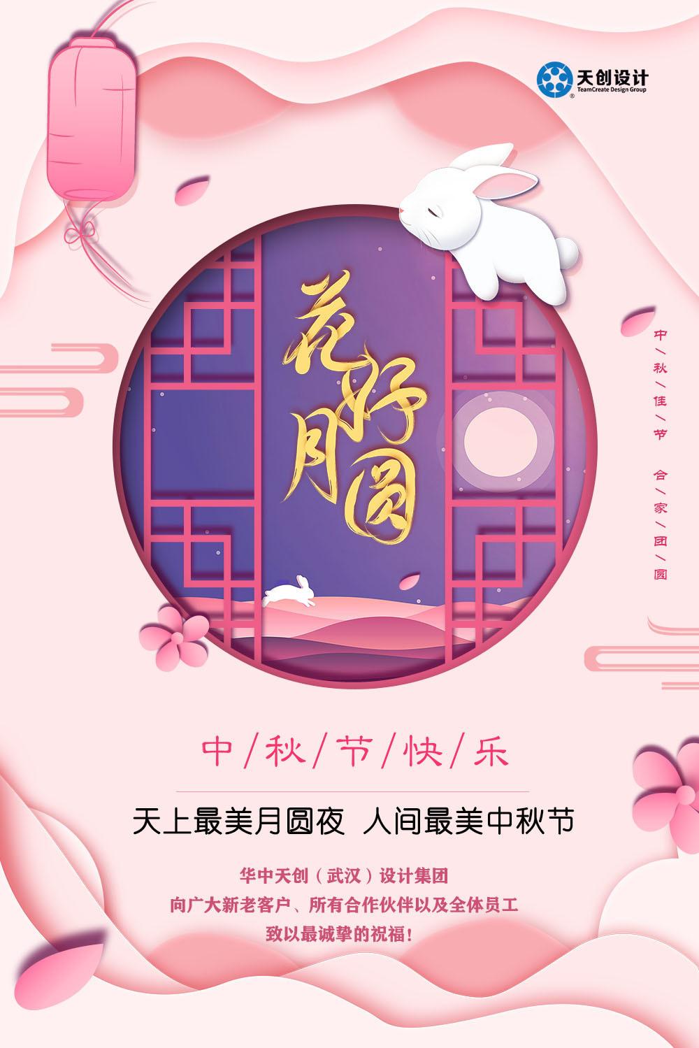 华中天创设计集团恭祝中秋快乐!