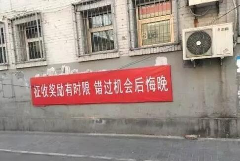 武汉建筑设计公司分享:征地的宣传条幅