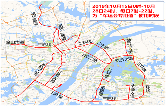 武汉建筑设计院:军运会期间交通管制规定图