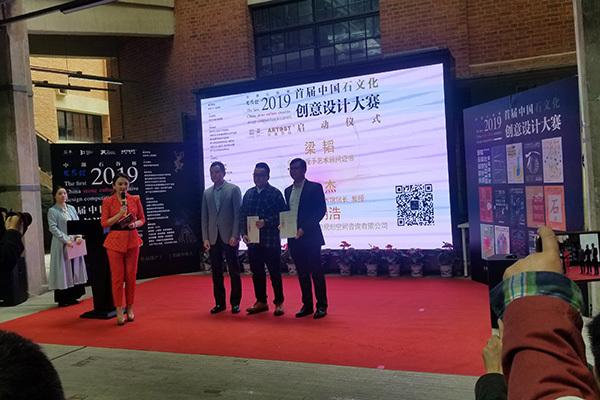 中国首届石文化创意设计大赛启动现场