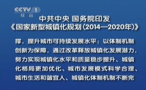 2020国家新型城镇化规划重点任务