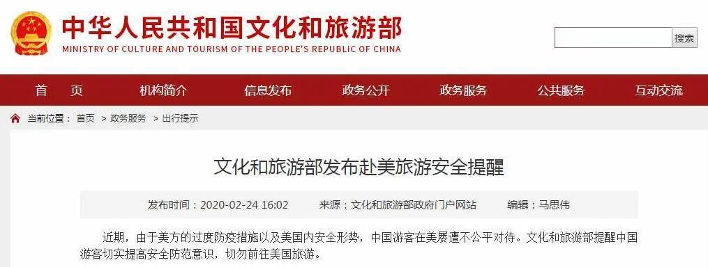 文旅部提醒:近期中国游客切勿前往美国旅游