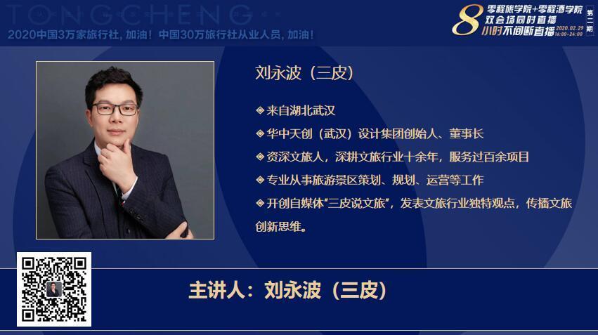 董事长刘永波应邀参加零程旅学院直播 分享景区开园关键点
