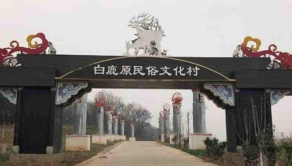 3.5亿白鹿原民俗村被拆除 民俗文化村旅游规划怎么做?