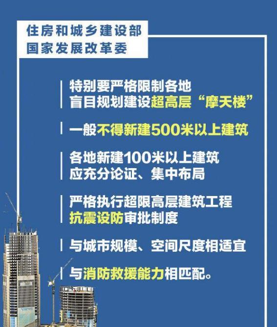 住建部和国家发改委:各地一般不得新建500米以上建筑