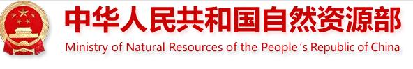 武汉旅游规划公司:规划也要终身负责制 自然资源部发最新通知