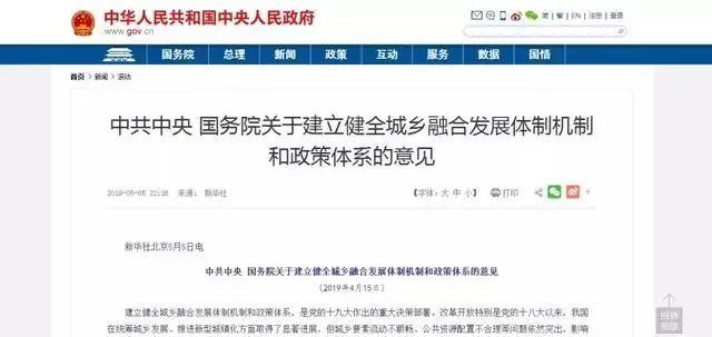 中共中央国务院关于建立健全城乡融合发展体制机制和政策体系的意见